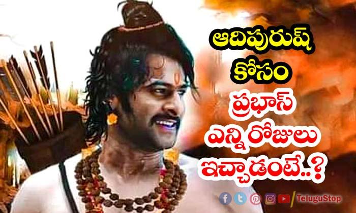 TeluguStop.com - Prabhas Allocates 60 Days For Adipurush