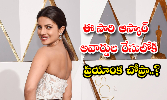 TeluguStop.com - Priyanka Chopra Oscars Awards Race In 2021