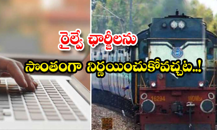 TeluguStop.com - Railway Fares Private Companies