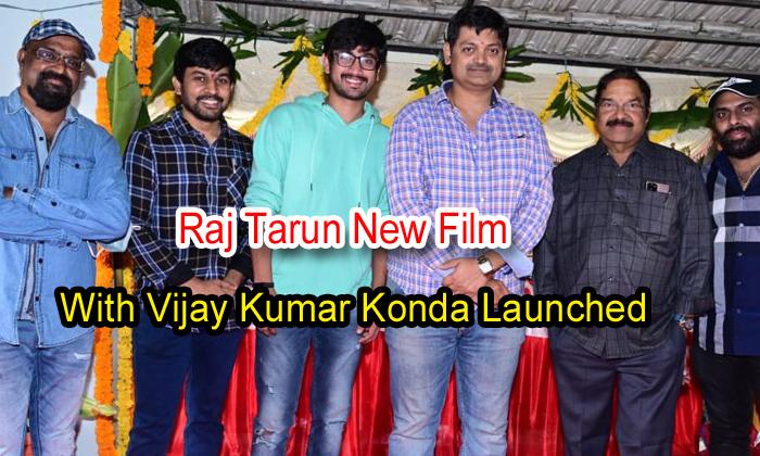 TeluguStop.com - Raj Tarun New Film With Vijay Kumar Konda Launched