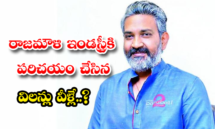 Rajamouli Indroduced These Villains In Tollywood Industry
