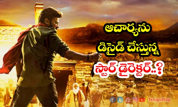 TeluguStop.com - Rajamouli To Decide Acharya