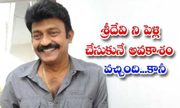 TeluguStop.com - Tollywood Senior Hero Rajasekhar About His Marriage With Former Actress Sri Devi