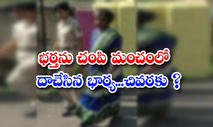 TeluguStop.com - Woman Kills Hasband Hides Body At Home For A Day Before Informing Cops In Rajasthan State