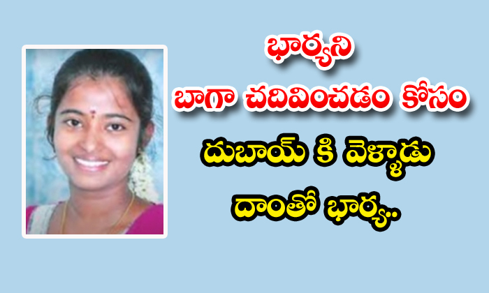 TeluguStop.com - Real Story Married Men Went Dubai For His Wife Studies But His Wife Cheated