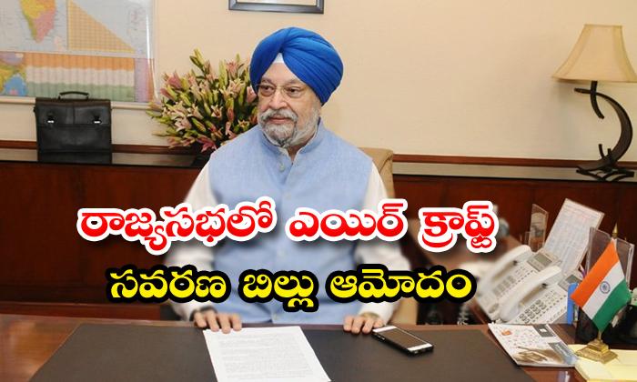 TeluguStop.com - The Rajya Sabha Passed The Aircraft Amendment Bill