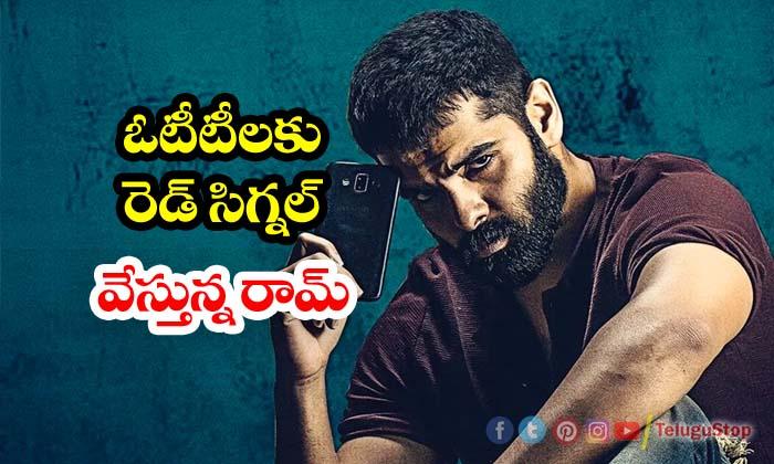 TeluguStop.com - Ram Pothineni Rejects Ott Offers