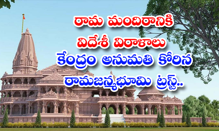 TeluguStop.com - Ram Temple Trust Applies For Permission To Accept Donations From Abroad