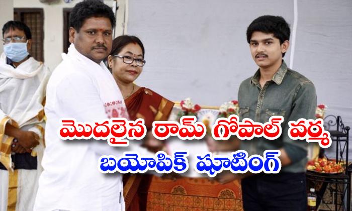 TeluguStop.com - Rgv Biopic Going On Sets