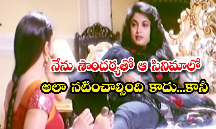 TeluguStop.com - Ramya Krishna Emotional About Narasimha Movie In Soundarya Scene