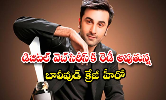 TeluguStop.com - Ranbir Kapoor To Make Digital Debut With 10 Part Action Series