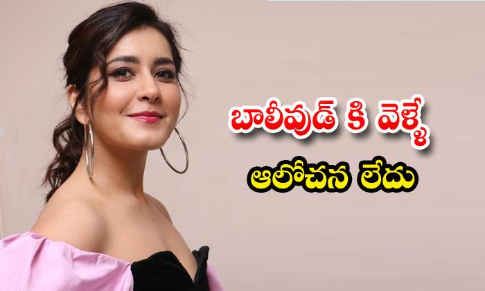 Rashi Khanna Not Interested In Bollywood Movies