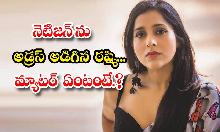 TeluguStop.com - Rashmi Gautam Reaction On Netizen Request For Books