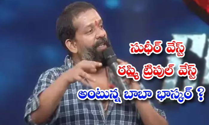 TeluguStop.com - Baba Bhaskar Punces On Sudigali Sudheer