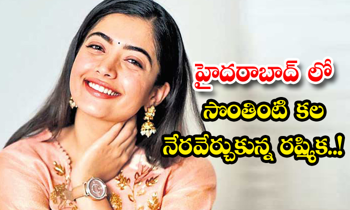 TeluguStop.com - Rashmika Mandanna Plan To Shift Hyderabad