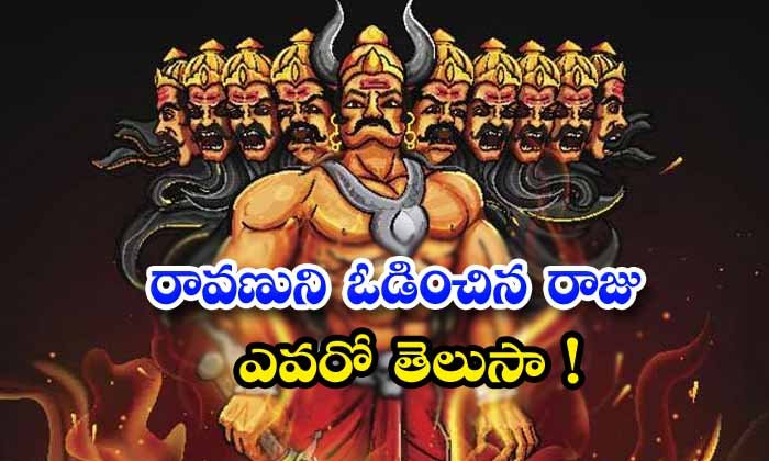 TeluguStop.com - Do You Know Who Was The First King To Defeat Ravana
