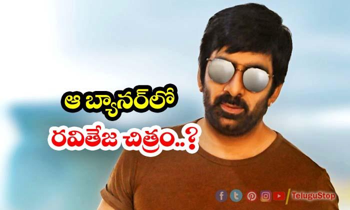 TeluguStop.com - Raviteja To Do Movie With Uv Creations