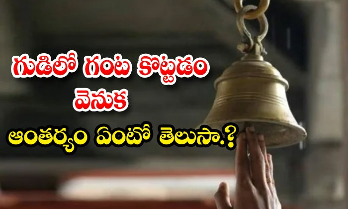 TeluguStop.com - Why Should We Ring The Bell In Temple