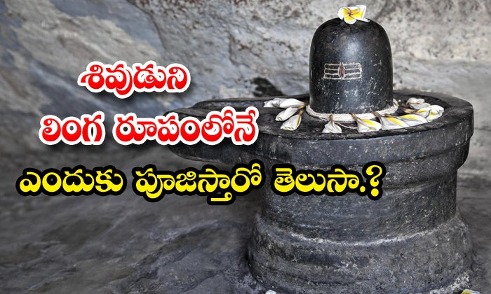 TeluguStop.com - Do You Know Why Lord Shiva Is Worshiped In The Form Of Shivalinga Lord Shiva