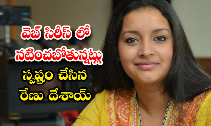 TeluguStop.com - Actress Renu Desai Re Entry With Web Series