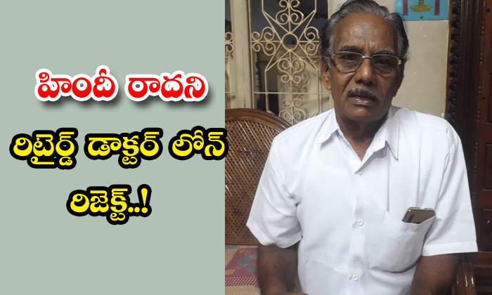 TeluguStop.com - Retired Government Doctor Loan Application Rejected By Bank For Not Knowing Hindi