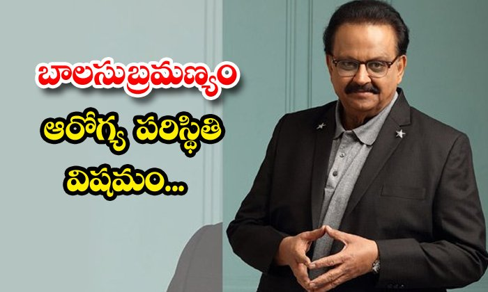 TeluguStop.com - Latest Health Bulletin Of Sp Bala Subrahmanyam