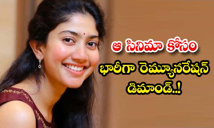 TeluguStop.com - Sai Pallavi Demands 2cr Remuneration
