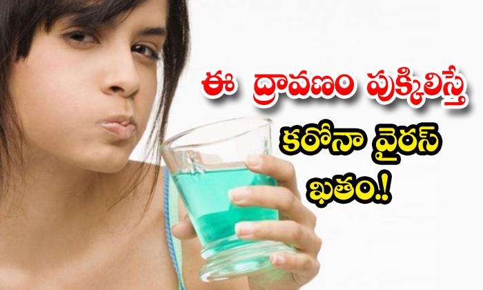 TeluguStop.com - Rinsing Mouth Salt Water Coronavirus