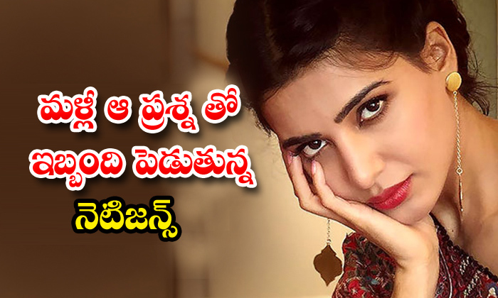TeluguStop.com - Samantha Fans Again Asking That Question