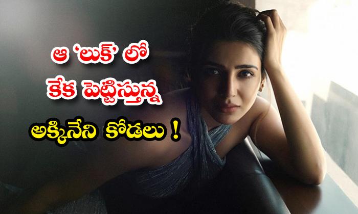 Star Heroine Samanta Photo Goes Viral In Social Media