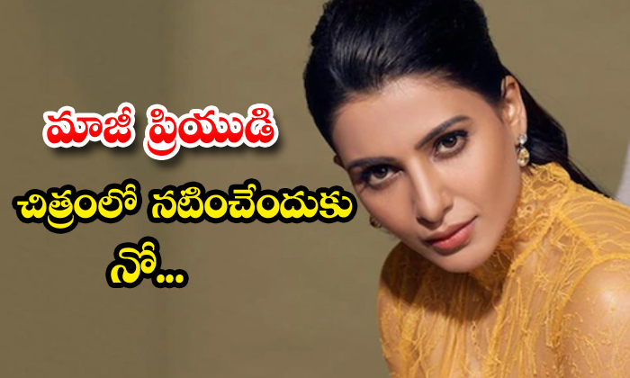 TeluguStop.com - Is Samantha Said No For Act With Hero Siddharth Movie