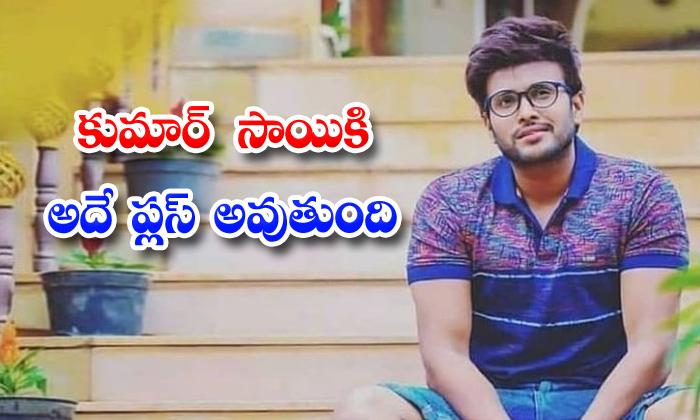 TeluguStop.com - Telugu Bigg Boss 4 Kumar Sai Nomination Reason