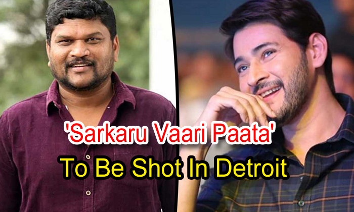 TeluguStop.com - 'sarkaru Vaari Paata' To Be Shot In Detroit