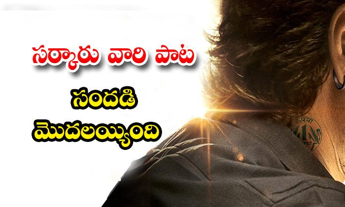 TeluguStop.com - Mahesh Babu Sarkaru Vaari Pata Movie Shooting Started
