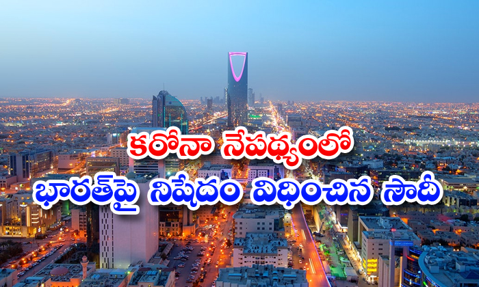 TeluguStop.com - Saudi Arabia Ban Travel From India