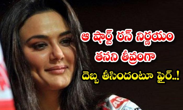 TeluguStop.com - Preity Zinta Short Run Call Kxip Vs Dc Bcci Rules