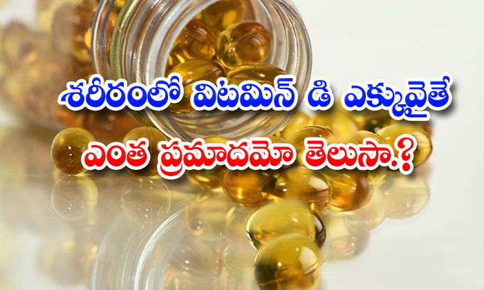 TeluguStop.com - Side Effects Of Using Vitamin D Tablets