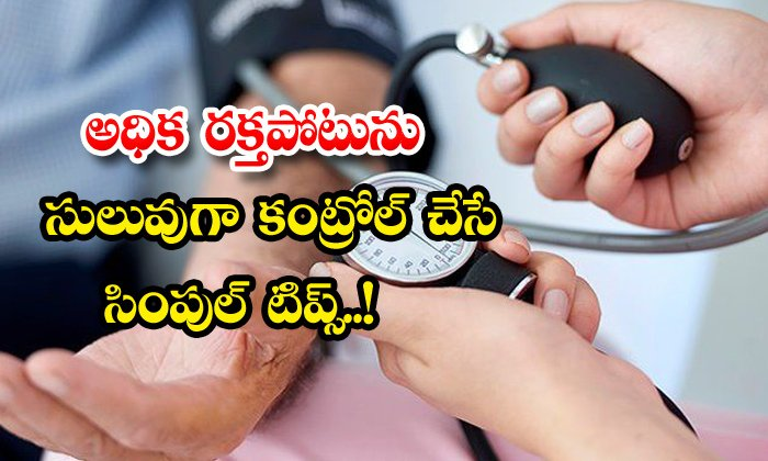 TeluguStop.com - How To Reduce High Bp In Naturally