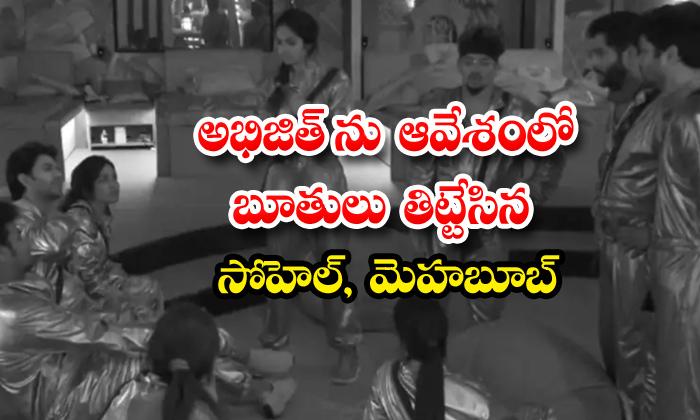 TeluguStop.com - Telugu Bigg Boss 4 Episode 18 Highlights