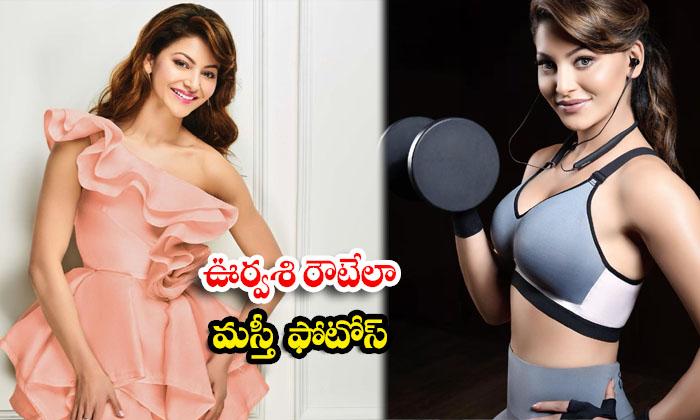 South indian Actress urvashi rautela Sizzling images-ఊర్వశి రౌటేలా మస్తీ ఫొటోస్