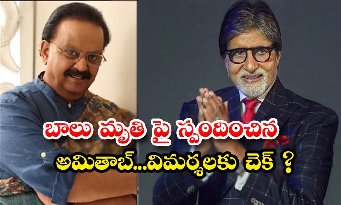 TeluguStop.com - Amitabh Bachchan Reacted On Sp Bala Subrahmanyam Death