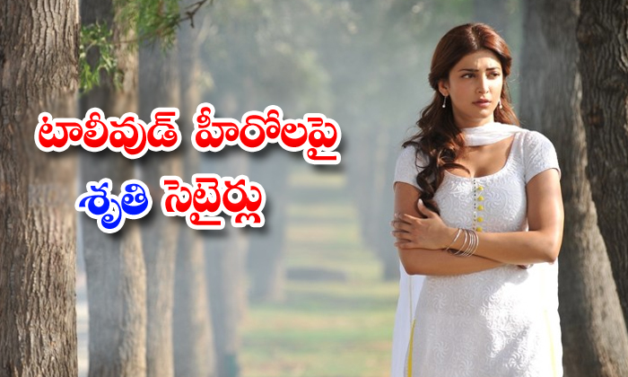 TeluguStop.com - Shruti Hasan Sensational Comments On Tollywood Star Heroes