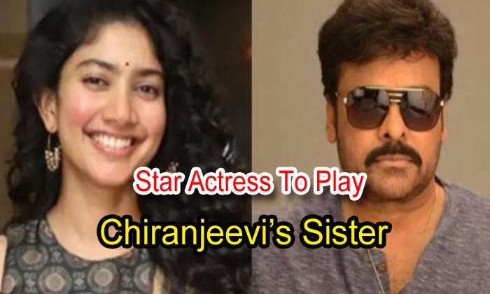 TeluguStop.com - Star Actress To Play Chiranjeevi's Sister