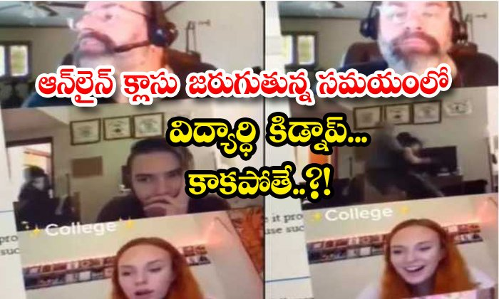 TeluguStop.com - Student Fakes Kidnapping To Bunk Online Class