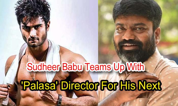 TeluguStop.com - Sudheer Babu Teams Up With 'palasa' Director For His Next