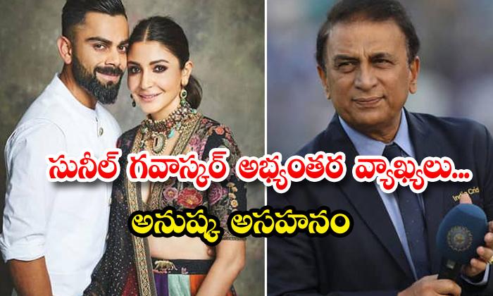 TeluguStop.com - Anushka Sharma Gives A Befitting Reply To Sunil Gavaskar