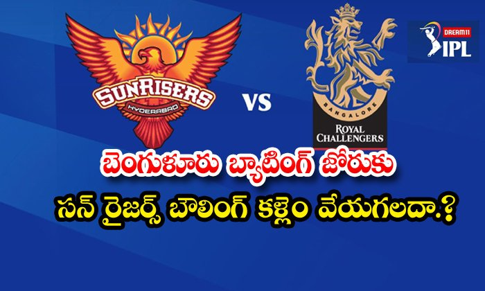 TeluguStop.com - Sunrisers Hyderabad Vs Royal Challengers Banglore