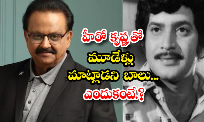 TeluguStop.com - Sp Balu Had Differences With Superstar Krishna