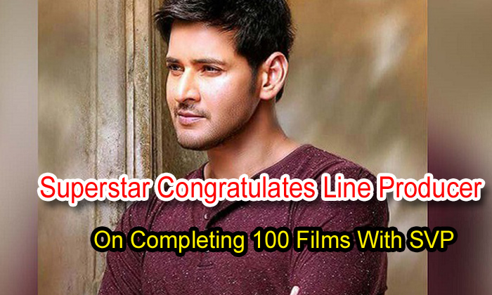 TeluguStop.com - Superstar Congratulates Line Producer On Completing 100 Films With Svp
