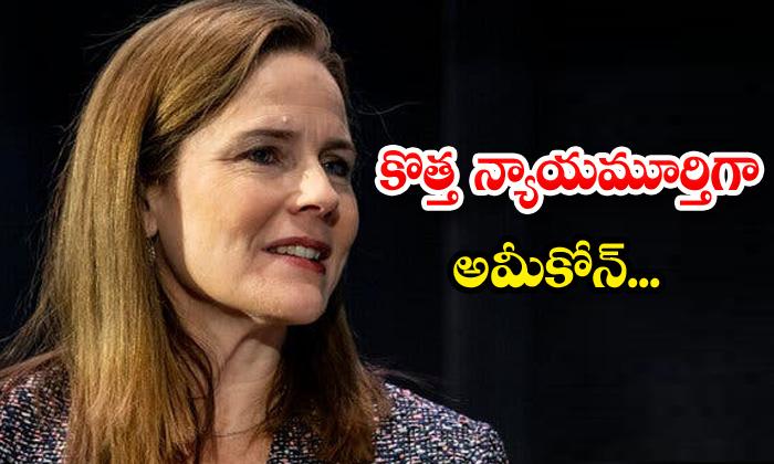 TeluguStop.com - Amy Coney Barrett New Supreme Court Justice Donald Trump